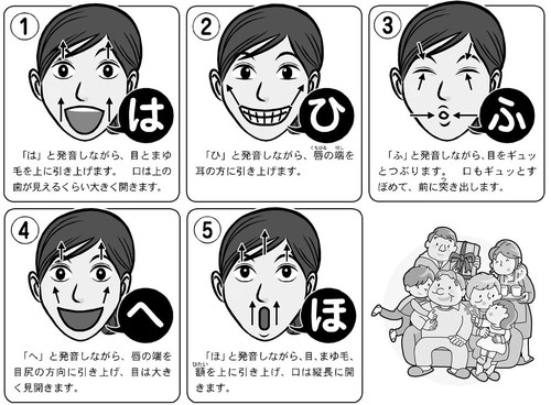 笑顔ストレッチ.jpg